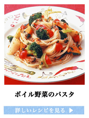 ボイル野菜のパスタ