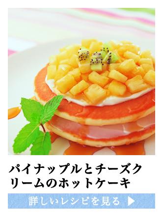 パイナップルとチーズクリームのホットケーキ