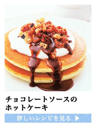 チョコレートソースのホットケーキ