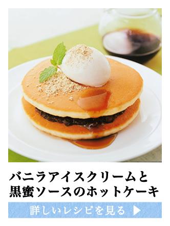 バニラアイスクリームと黒蜜のホットケーキ