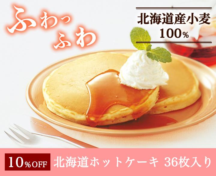 北海道ホットケーキ